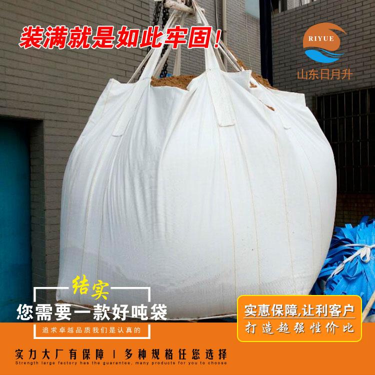 吨包厂家:矿石吨袋要注意fang静电